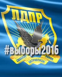 #выборы2016. Полный список кандидатов от ЛДПР