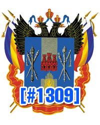 Ростовсккая область [#1309]